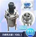 广州恒东不锈钢真空乳化罐 高剪切拌料乳化桶 高速配料桶 搅拌桶