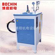 博程3kw6kw9kw12kw18kw24kw36kw48kw電加熱蒸汽發生器食品生產用廠家直銷