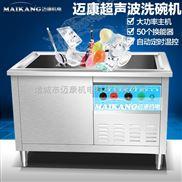 MK1200-酒店饭店餐厅餐馆快餐店食堂洗盘机刷碗机商用超声波洗碗机