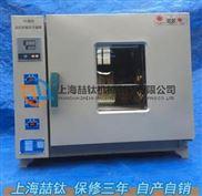 鼓风烘箱101Y-1使用方法,远红外鼓风烘箱zui新价格,101Y-1远红外烘箱