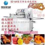 月饼成型机 全自动月饼生产线