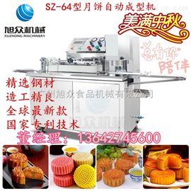 SZ-64月饼成型机 全自动月饼生产线