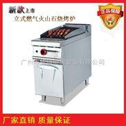 GB-979-新款400型燃气火山石烧烤炉连柜座商用烧烤炉