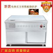 不锈钢立式电平扒炉(铁板烧)