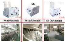 棉花回潮加湿机_籽棉加湿器生产厂家_皮棉加湿设备_效果怎么样_工业加湿器