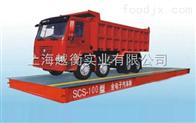 SCS系列150吨电子汽车衡上海浦东哪里有卖的