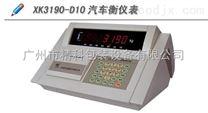 耀华XK3190-D10汽车衡仪表