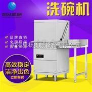 商用揭盖式洗碗机小型喷淋式洗碟机洗杯机