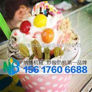 孟州市鮮果炒酸奶機熱賣
