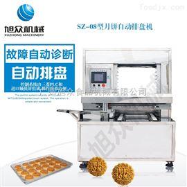SZ-080月饼酥饼SZ-08自动排盘机 厂家商用