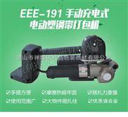 EEE-191-东莞依利达电动PET带捆扎机轻巧开平手提式打包机