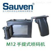 M12-廣州小型印字機依利達ELIDA開平手動噴碼機廠家
