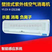 B100壁挂式紫外线空气净化器|紫外线空气消毒机价格