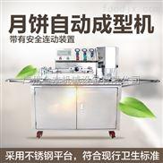 金本月饼印花机 月饼自动成型机 白粿成型机 月饼机全自动