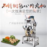 包心肉丸机,全自动肉丸机价格,好的质量源于专业