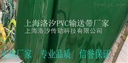 齐全-PVC输送带报价