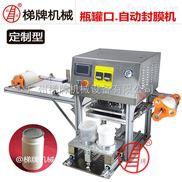 广州梯牌 瓶子铝箔封口机圆罐封口机塑料桶封口机