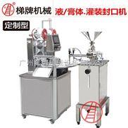 廣州梯牌 杯盒灌裝封口機飲料封口機全自動灌裝封口機
