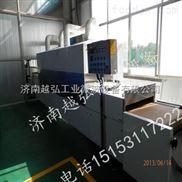 YH-45KW微波调味品杀菌设备