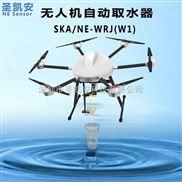SKA/NE-WRJ(W1)-下放高度可精准控制无人机自动水质监测采样器SKA/NE-WRJ(W1)