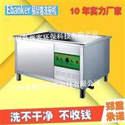 广州超声波洗碗机单池