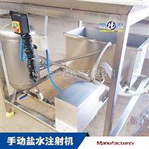 环保节能手动盐水注射机
