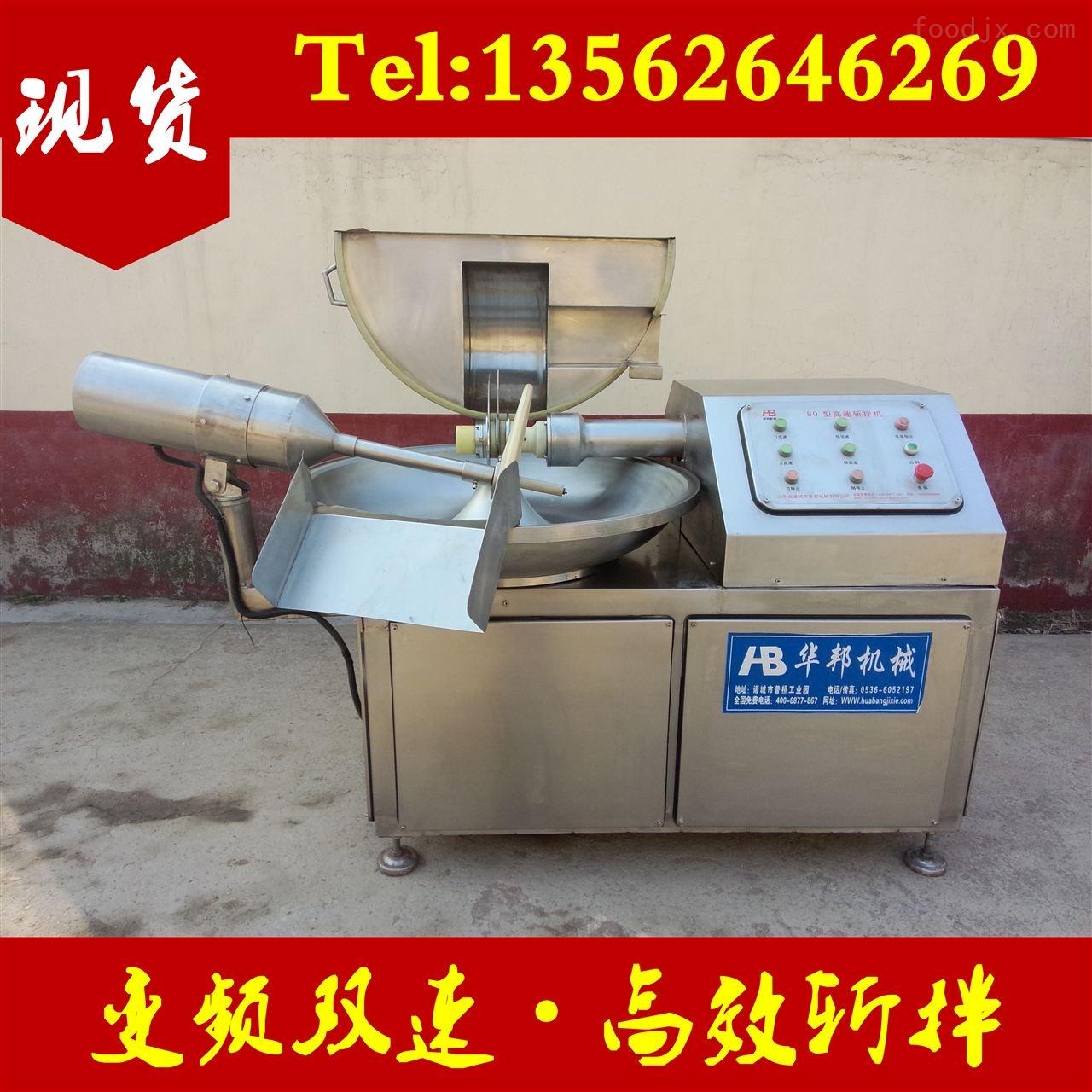 【华邦】千叶豆腐斩拌机