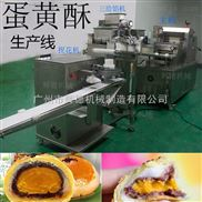 蛋黄酥机 轩妈海鸭蛋黄 酥饼机 生产线设备