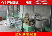 大型红薯淀粉设备淀粉生产线供应厂家开封四达