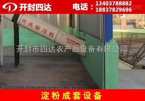 SLM250750公斤洗面筋机厂家定制销售四达洗面和面机