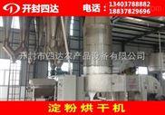 機械化土豆淀粉加工成套設備四達低溫淀粉烘干機