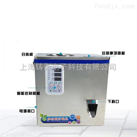全自动食品分装机