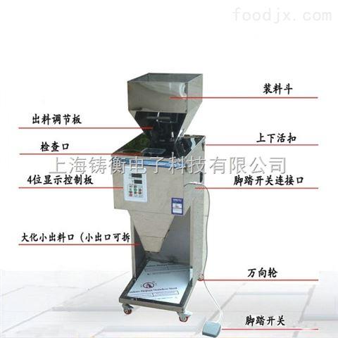 新疆葡萄干食品分装机