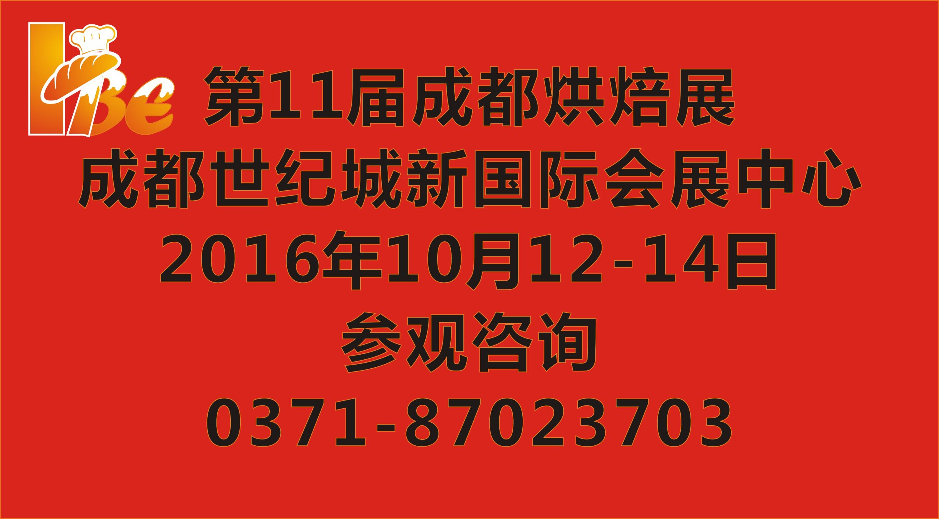 2016第11届中国成都烘焙展览会