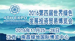 第四届世界绿色发展投资贸易博览会