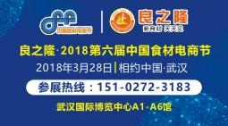 良之隆.2018第六届中国食材电商节