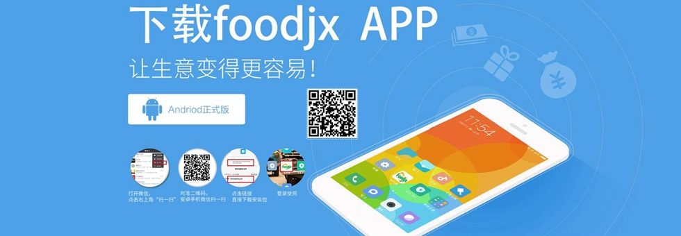 foodjx  app上线