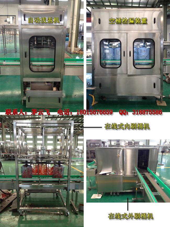 桶装水生产线-张家港市凯顿饮料机械有限公司