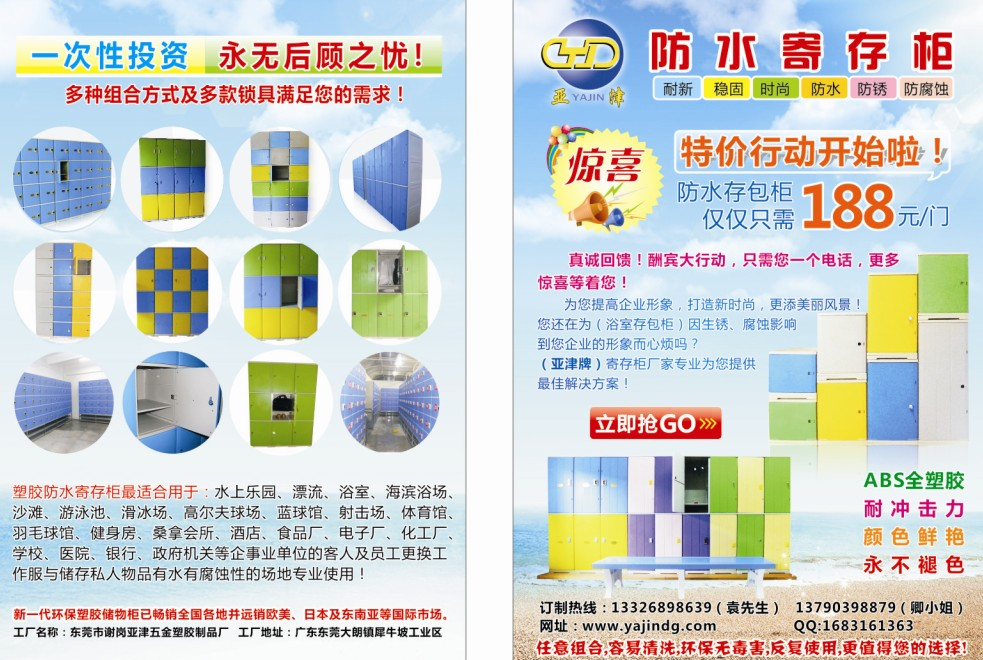 食品厂防水储物柜图