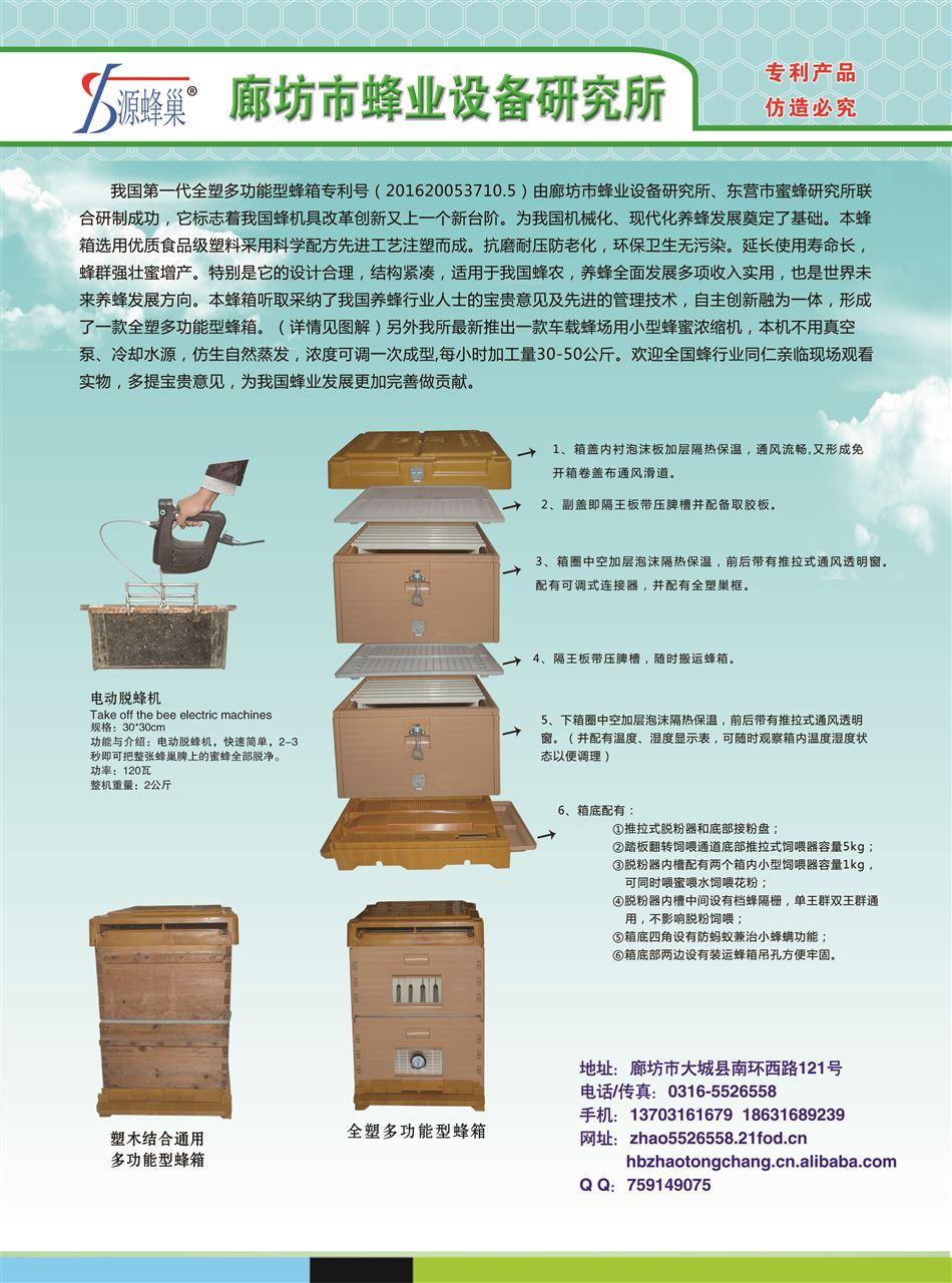 蜂箱结构图详细说明