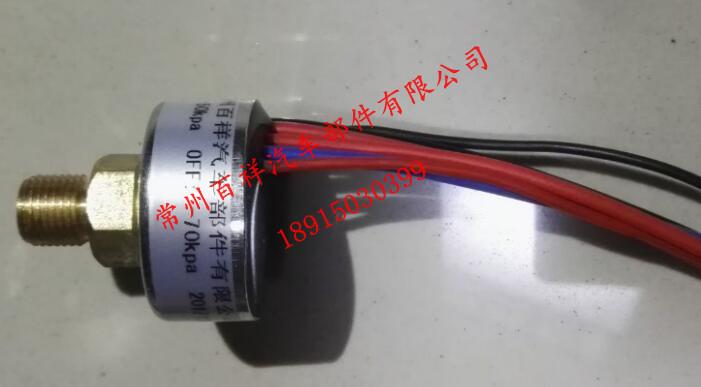 电子式真空刹车助力泵压力控制器负压传感器
