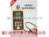 AR850+香港希玛smartsensor超声波测厚仪AR850+
