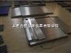 SCS长春不锈钢电子地磅,不锈钢平台秤价格优惠