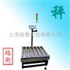 GTC打印输送电子秤,滚筒秤,滚桶秤厂家