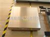 SCS电子地磅单双层电子地磅/不锈钢平台秤