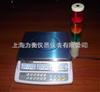 AHC洛阳15公斤报警电子秤,计数型报警秤