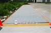 SCS80吨卡车地磅秤,地下式卡车磅上海公司N