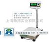 TCS-新乡市500kg打印电子台秤促销价格