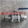 Q61F-64PRQ61F-64不锈钢三片式活接对焊球阀