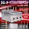 HX-6TD商用六头台式电煮面炉,麻辣烫机 带水龙头 自动关合功能厂家直销